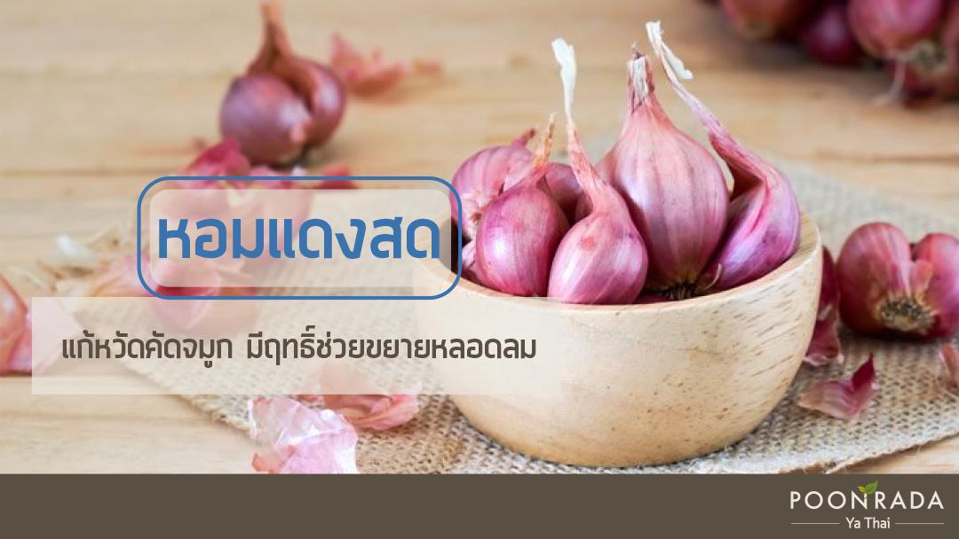 ไซนัสอักเสบกับการรักษาแผนไทย-2