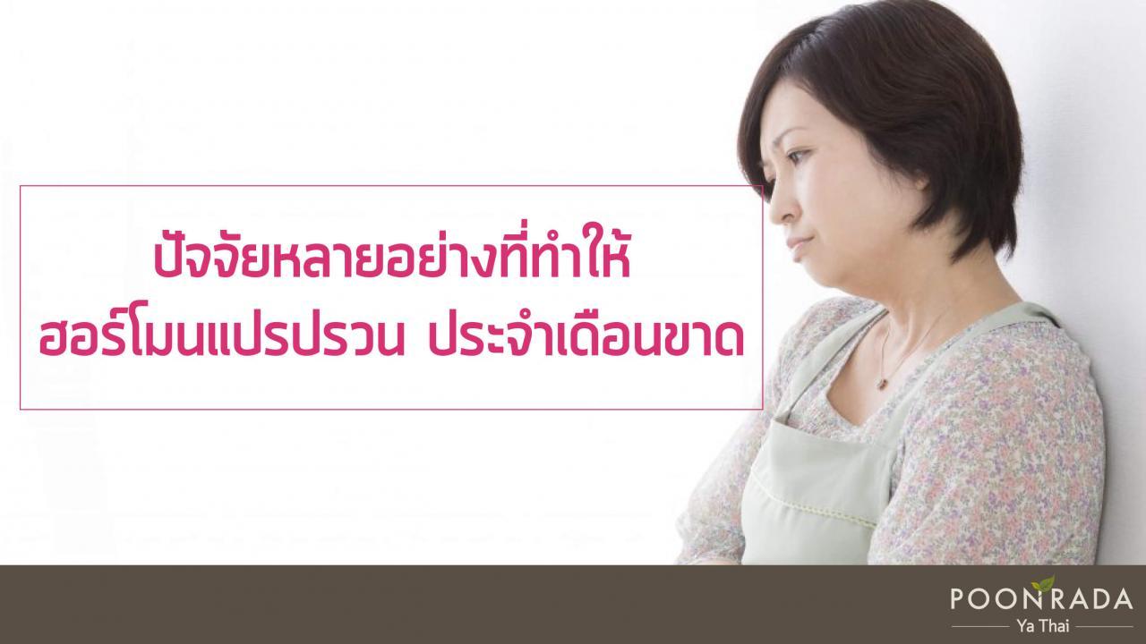 ยกแพทย์แผนไทยมาไว้ที่บ้านคุณ_ตอน_ออกกำลังกายแล้วประจำเดือนขาด