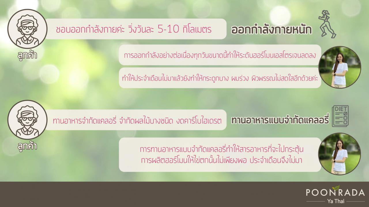 ยกแพทย์แผนไทยมาไว้ที่บ้านคุณ_ตอน_ออกกำลังกายแล้วประจำเดือนขาด-3