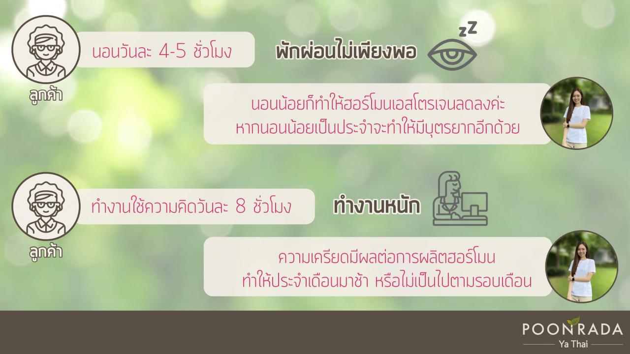 ยกแพทย์แผนไทยมาไว้ที่บ้านคุณ_ตอน_ออกกำลังกายแล้วประจำเดือนขาด-4
