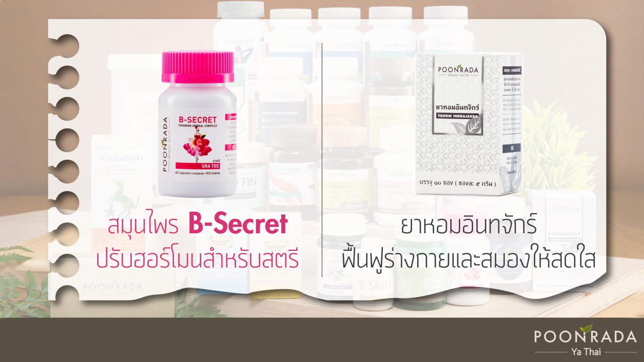 ยกแพทย์แผนไทยมาไว้ที่บ้านคุณ_ตอน_ออกกำลังกายแล้วประจำเดือนขาด-5