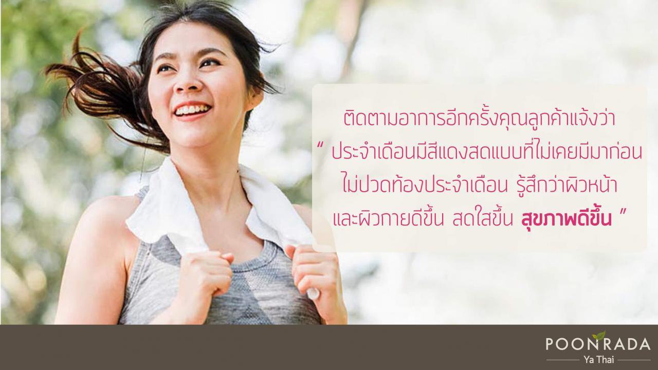 ยกแพทย์แผนไทยมาไว้ที่บ้านคุณ_ตอน_ออกกำลังกายแล้วประจำเดือนขาด-6