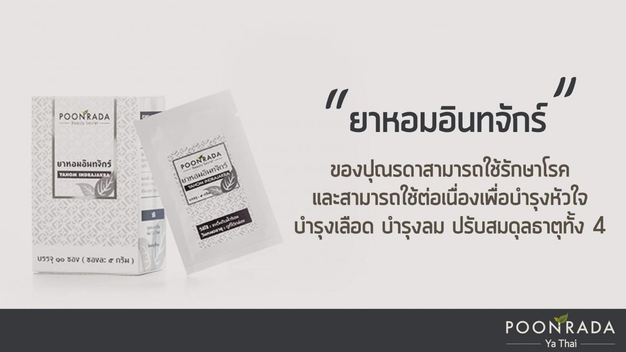 ยาหอมอินทจักร์ ปุณรดายาไทย ยาช่วยระบบไหลเวียนเลือดดี
