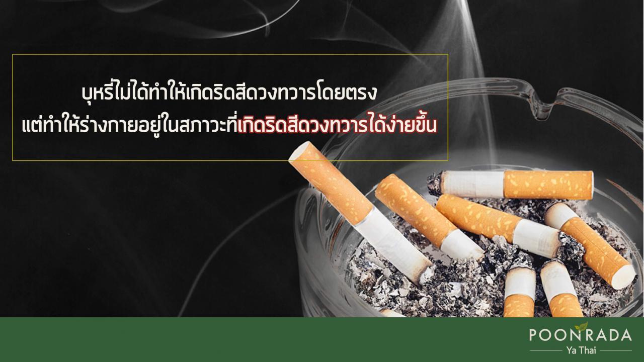 สูบบุหรี่ส่งผลต่อริดสีดวง-2