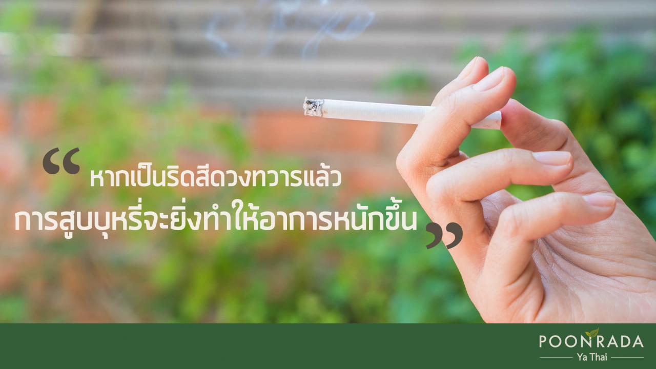 สูบบุหรี่ส่งผลต่อริดสีดวง-3