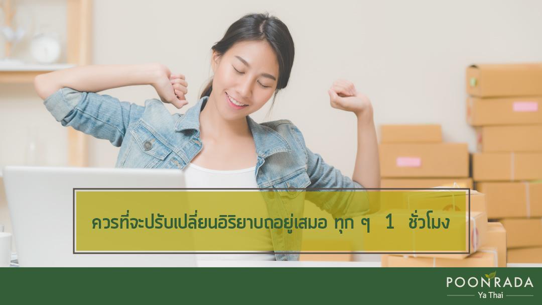 7_วิธีดูแลตัวเองให้หายได้เร็ว-5