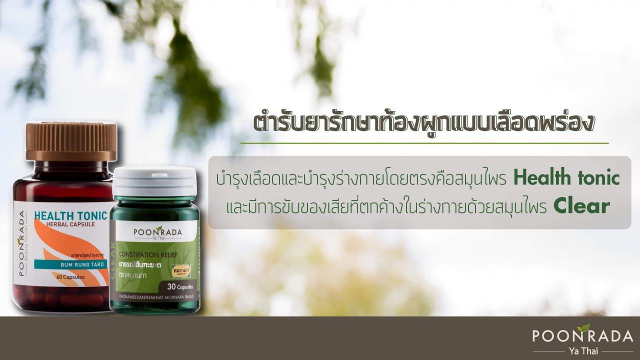 สมุนไพรไทยรักษาท้องผูกแบบพร่อง-4