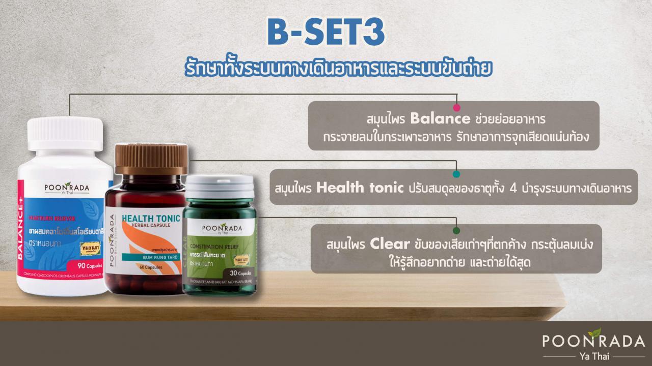สมุนไพรไทยรักษาท้องผูกแบบแกร่ง-4