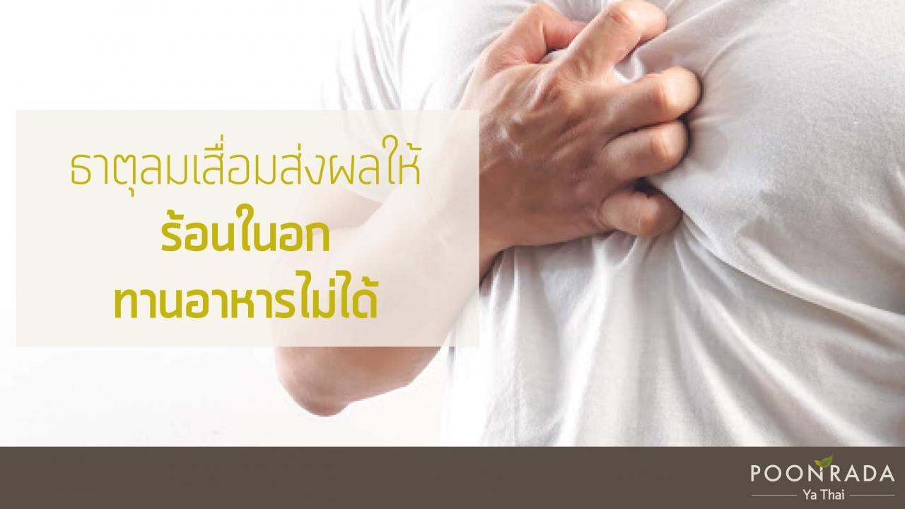 โรคกษัย_โรคธาตุเสื่อม_คืออะไร_รักษาอย่างไร-3