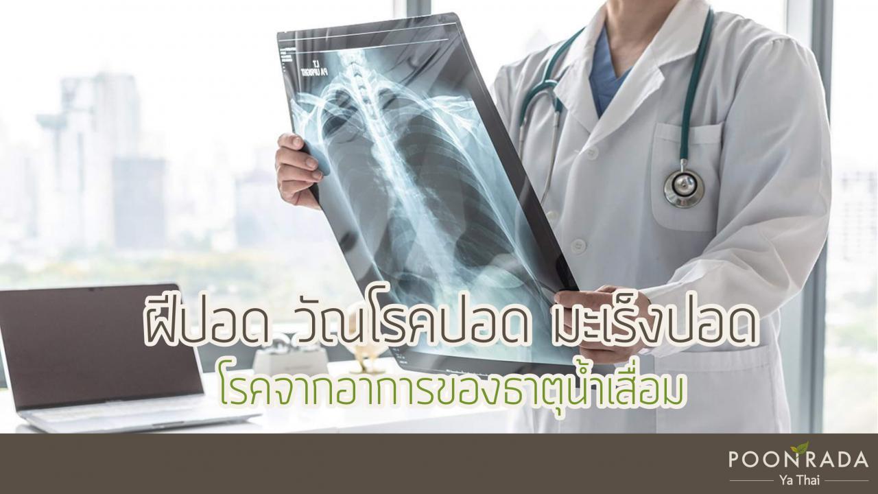 โรคกษัย_โรคธาตุเสื่อม_คืออะไร_รักษาอย่างไร-4