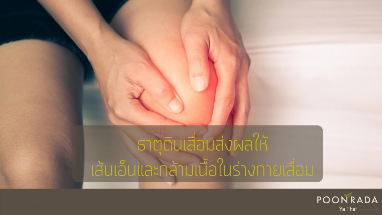 โรคกษัย_โรคธาตุเสื่อม_คืออะไร_รักษาอย่างไร-5