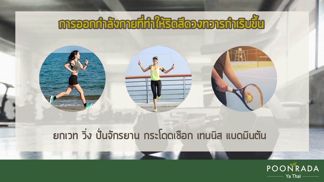 5วิธีออกกำลังกายสำหรับคนเป็นริดสีดวง