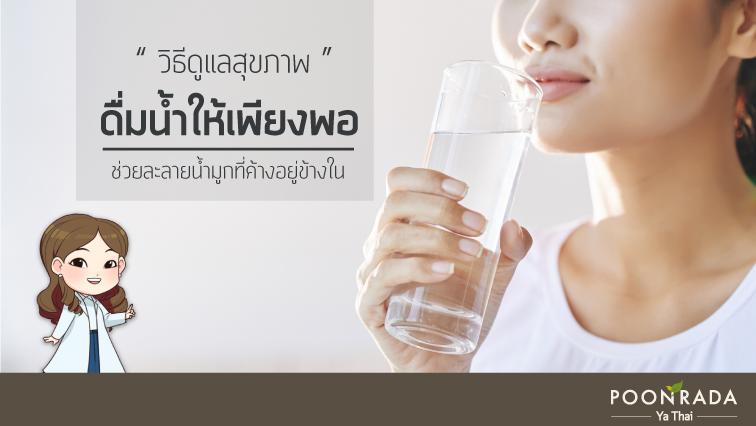 วิธีดูแลสุขภาพไซนัสอักเสบ