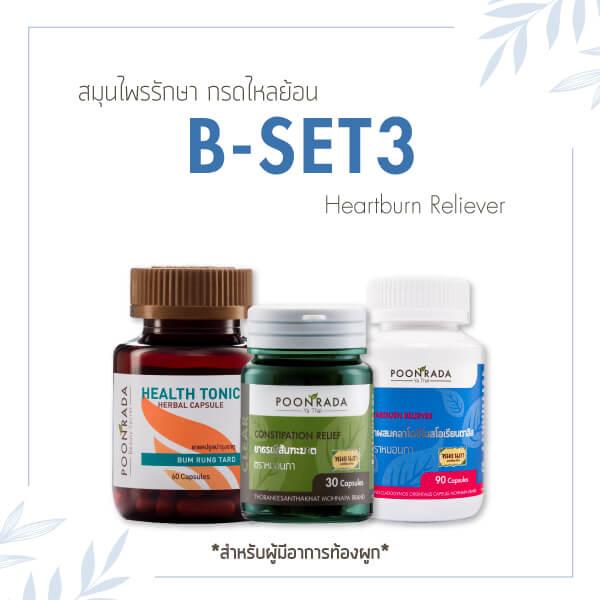 B-SET3 สมุนไพรรักษากรดไหลย้อน