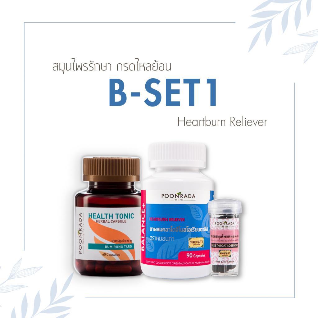 B-SET1 สมุนไพรรักษากรดไหลย้อน