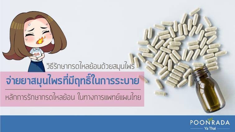 หลักการรักษากรดไหลย้อน ในทางการแพทย์แผนไทย