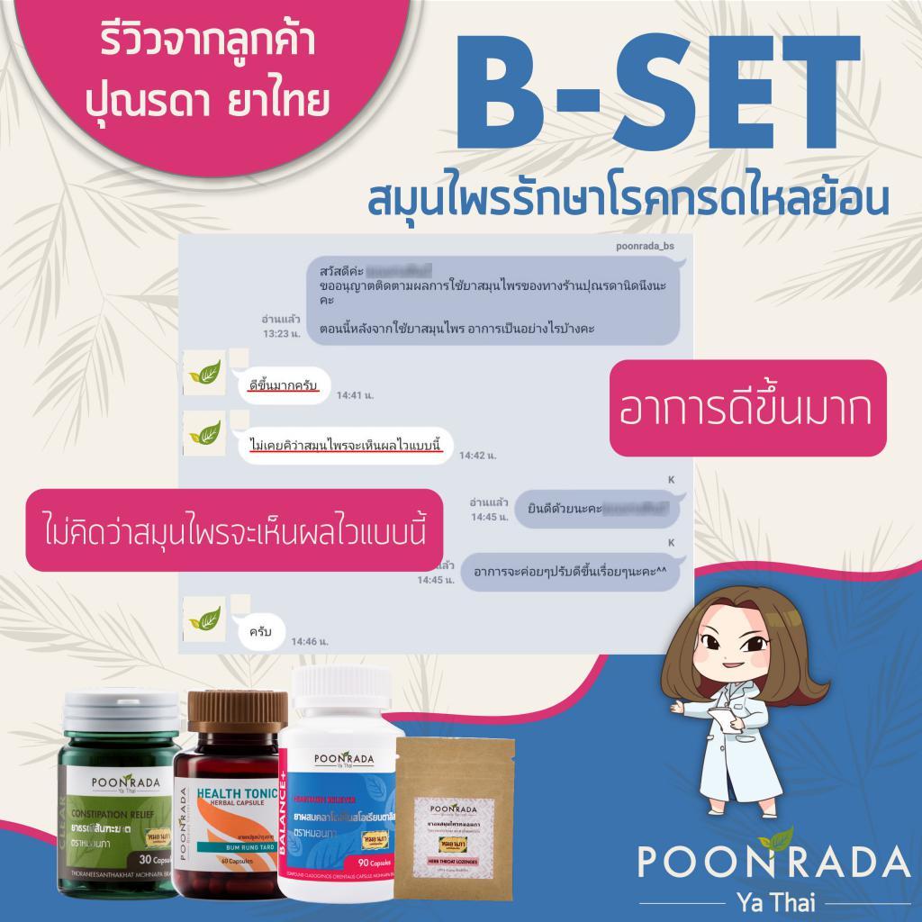 B-SET1_สมุนไพรรักษากรดไหลย้อน4