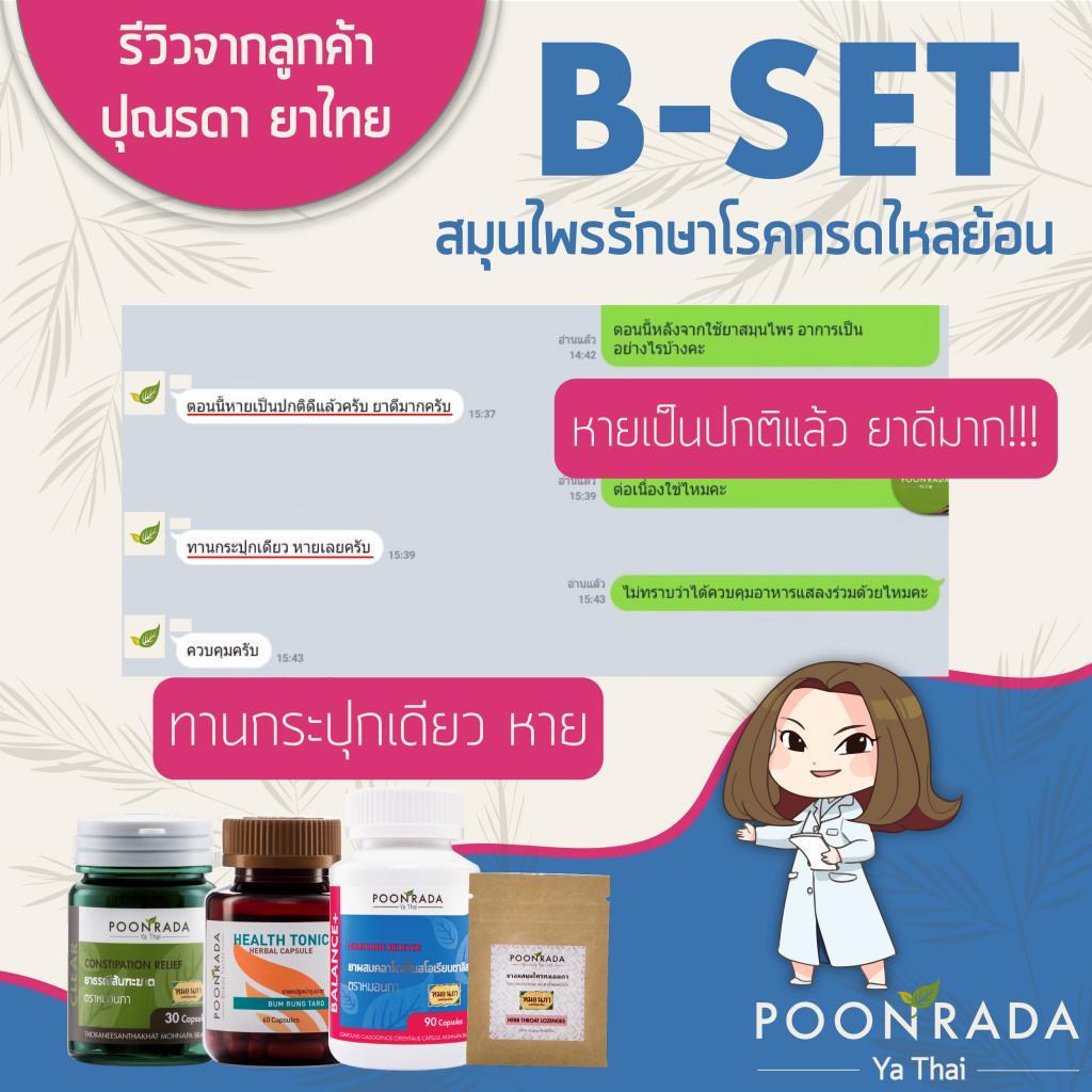 B-SET1_สมุนไพรรักษากรดไหลย้อน3