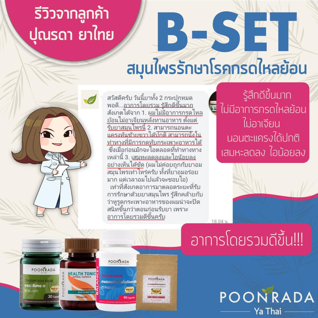 B-SET1_สมุนไพรรักษากรดไหลย้อน1