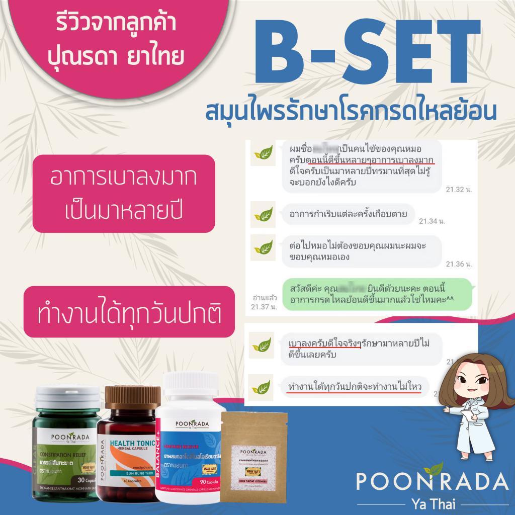 B-SET2_สมุนไพรรักษากรดไหลย้อน