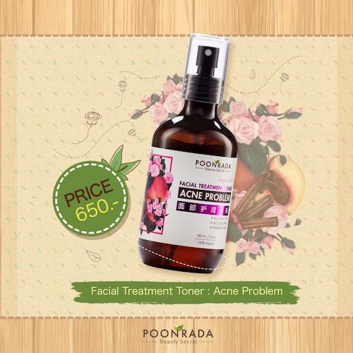 FACIAL TREATMENT TONER (ACNE AND PROBLEM SKIN) โทนเนอร์ รักษาสิว