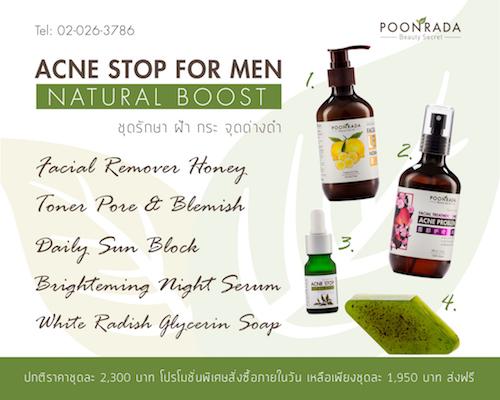 SET- ACNE STOP FOR MEN จบหมดทุกปัญหาสิวอุดตัน สำหรับสุภาพบุรุษ