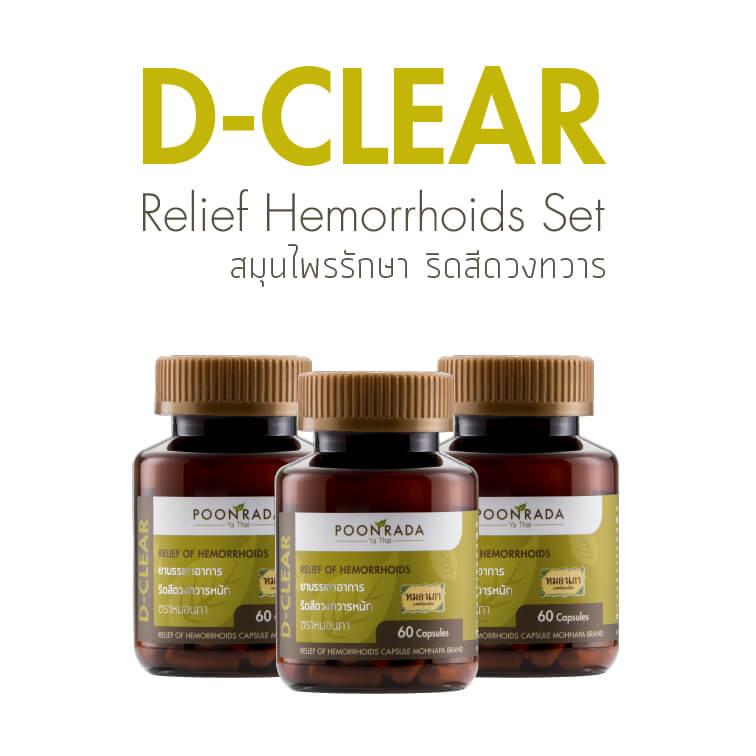 D-CLEAR ยาบรรเทาริดสีดวงทวารหนัก 3 ขวด