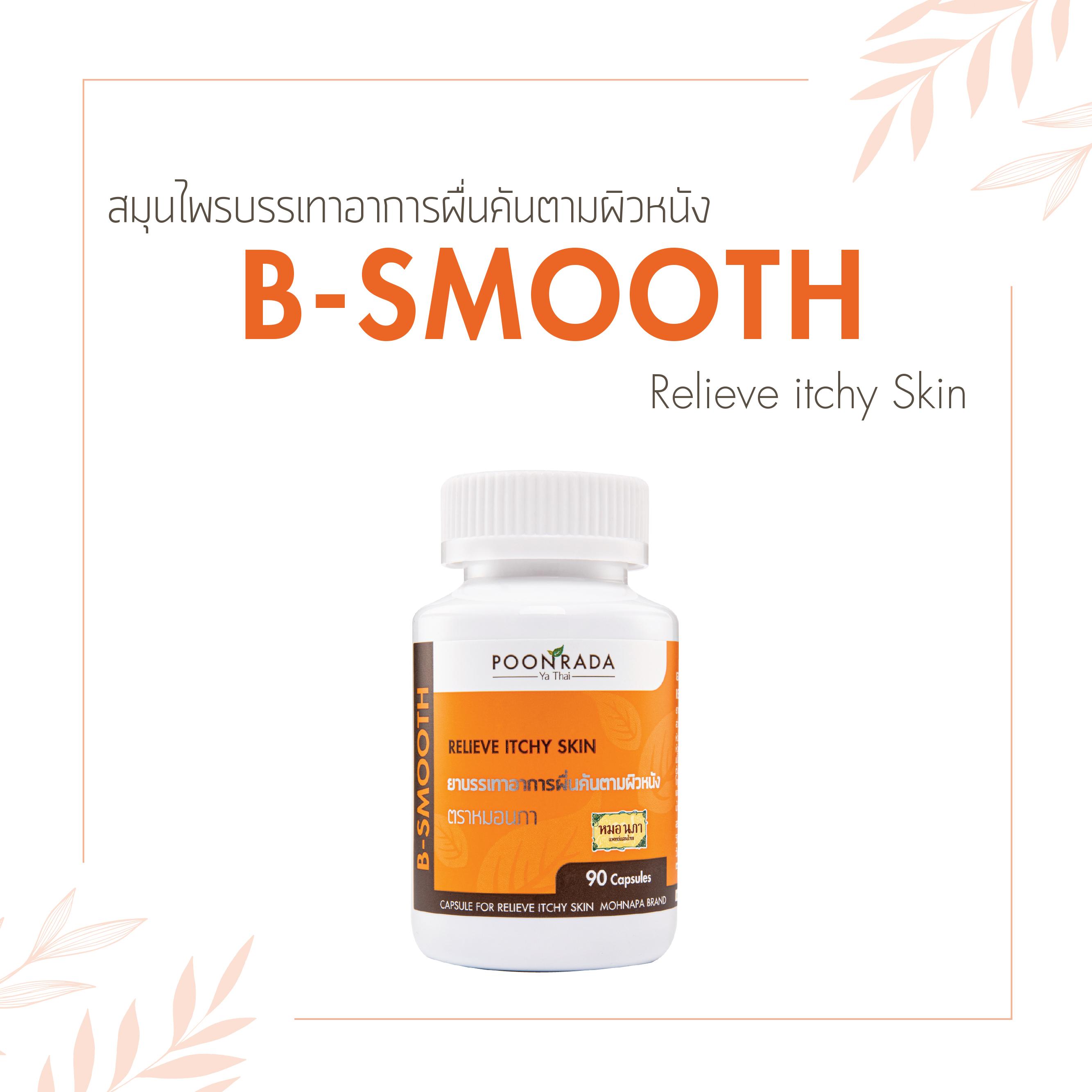 B-SMOOTH สมุนไพรรักษาอาการผื่นคัน