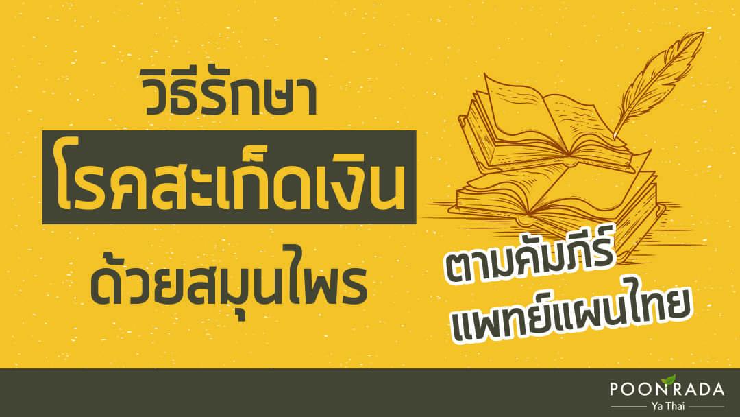 วิธีรักษาโรคสะเก็ดเงินด้วยสมุนไพร ตามคัมภีร์แพทย์แผนไทย