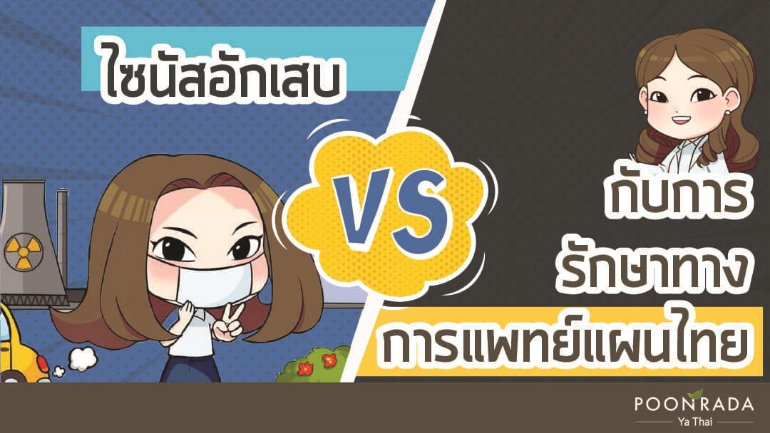 ไซนัสอักเสบ กับ การรักษาทางการแพทย์แผนไทย