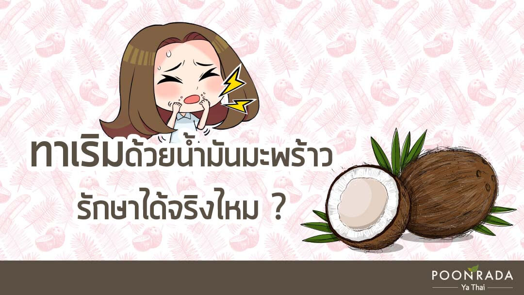 ทาเริมด้วยน้ำมันมะพร้าวรักษาได้จริงไหม ?