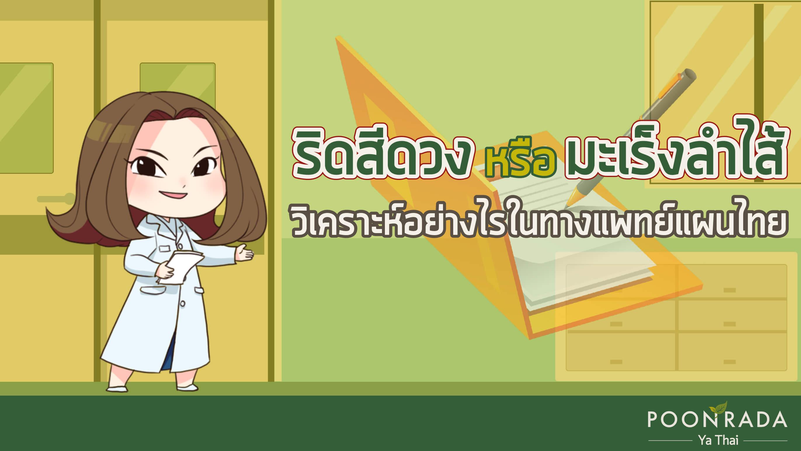 ริดสีดวงหรือมะเร็งลำไส้ วิเคราะห์อย่างไรในทางแพทย์แผนไทย