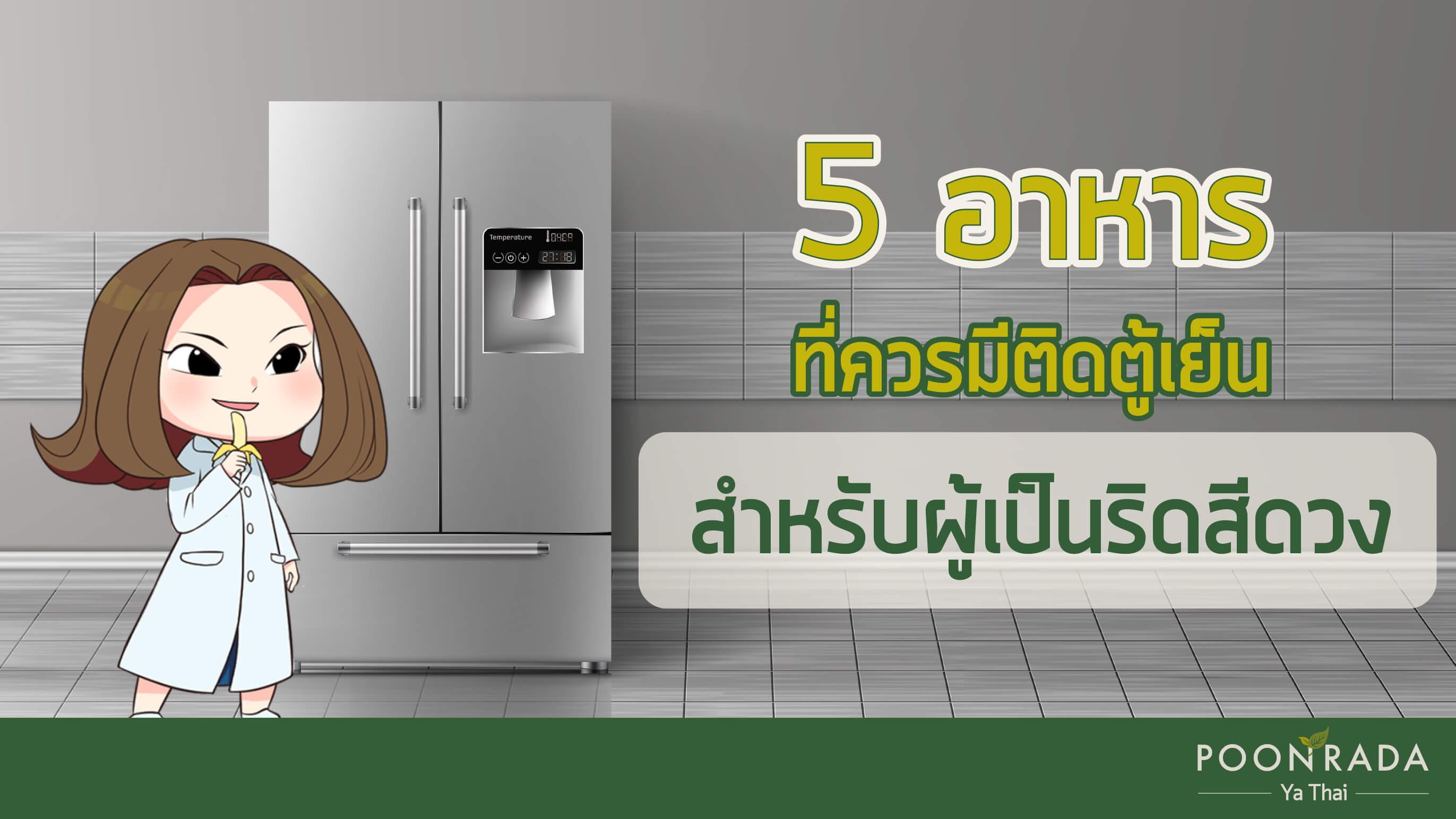 5 อาหารที่ควรมีติดตู้เย็น สำหรับผู้เป็นริดสีดวง