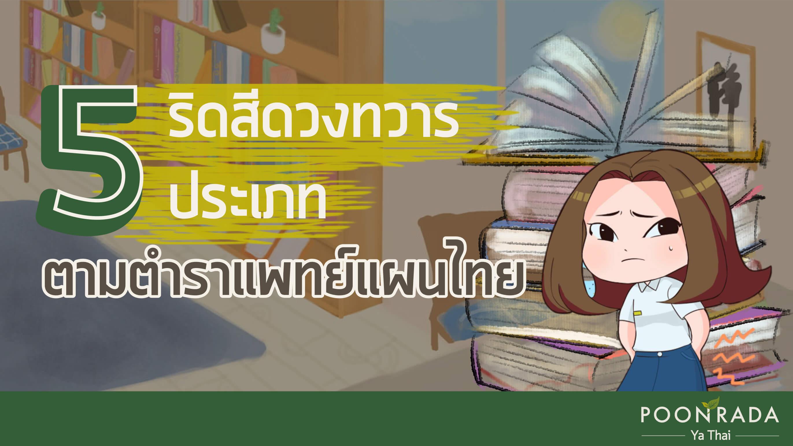 ริดสีดวงทวาร 5 ประเภทตามตำราแพทย์แผนไทย