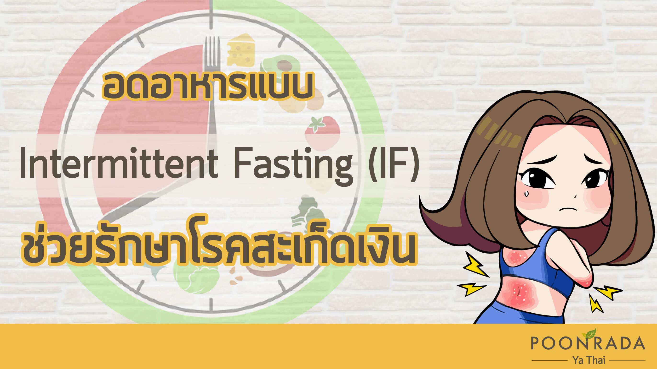 อดอาหารแบบ Intermittent Fasting (IF) ช่วยรักษาสะเก็ดเงิน