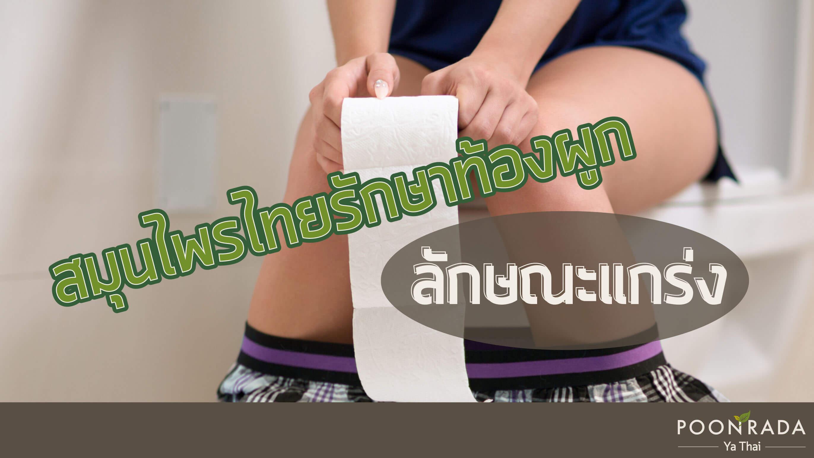 สมุนไพรไทยรักษาท้องผูกลักษณะแกร่ง