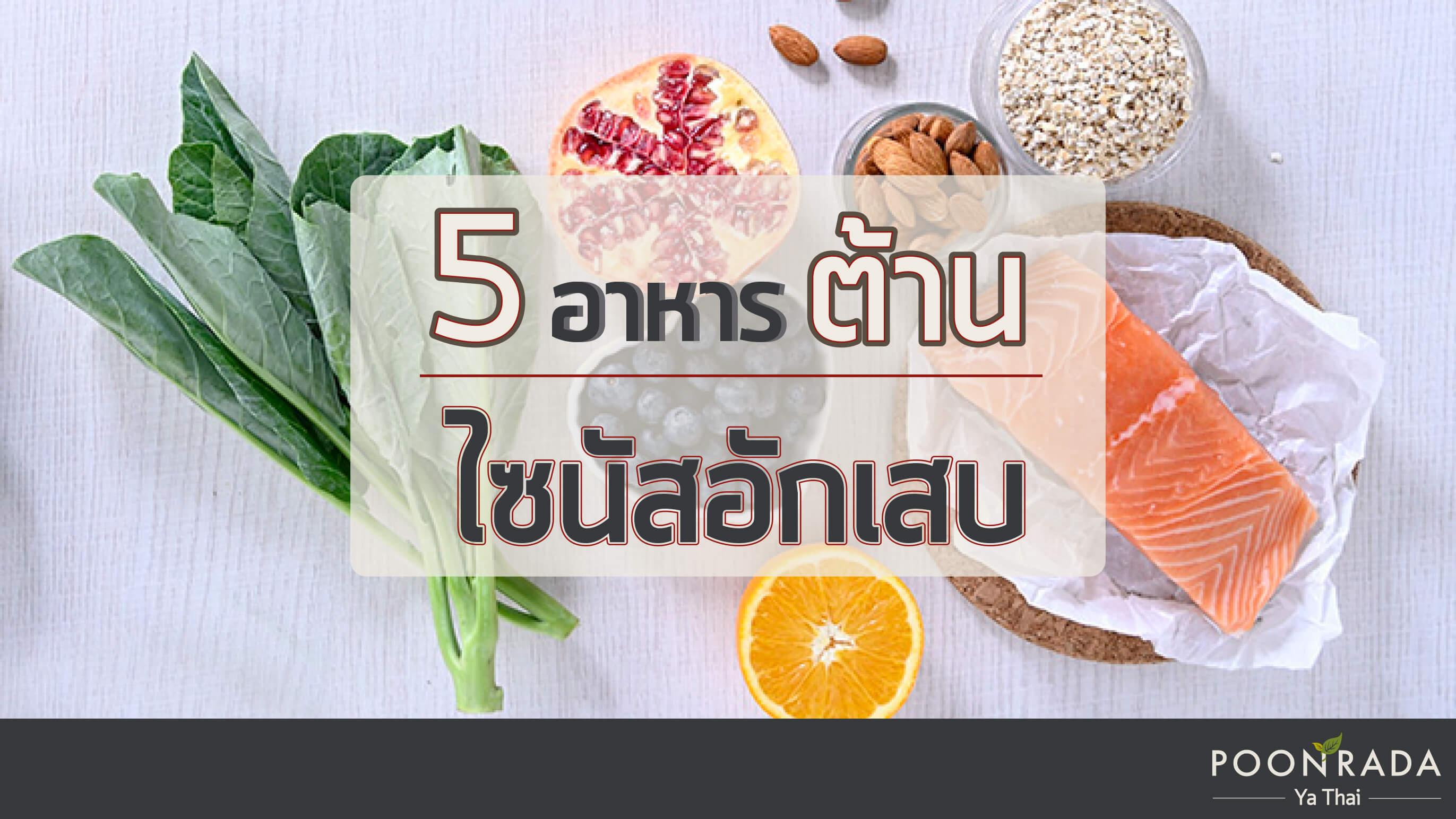 5 อาหารต้านไซนัสอักเสบ