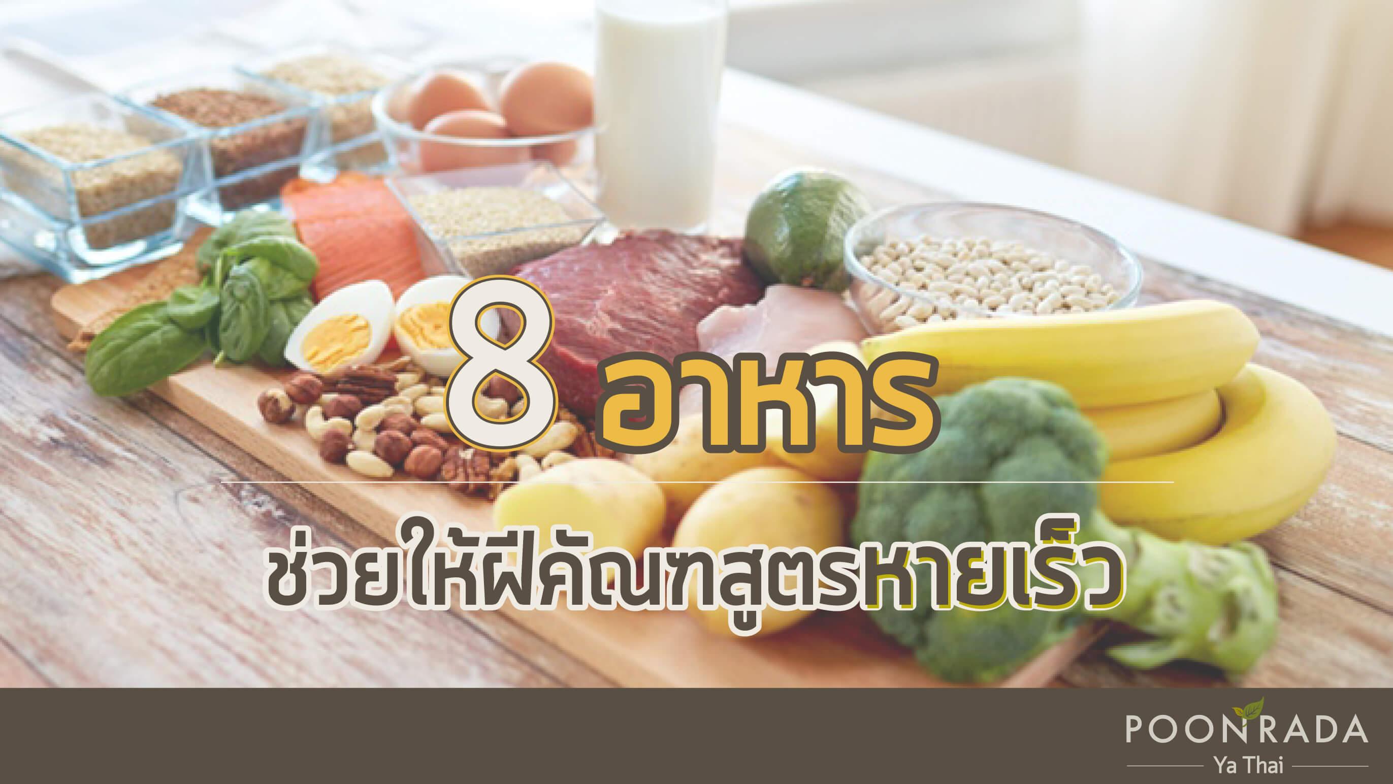 8 อาหารช่วยให้ฝีคัณฑสูตรหายเร็ว