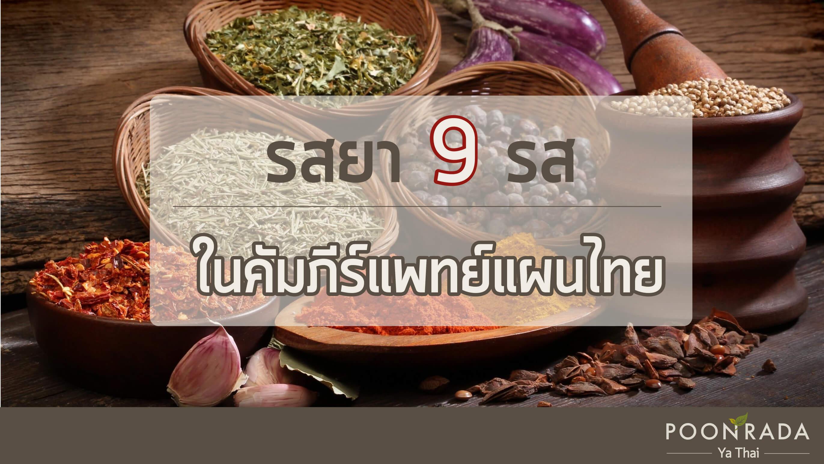 รสยา 9 รสในคัมภีร์แพทย์แผนไทย