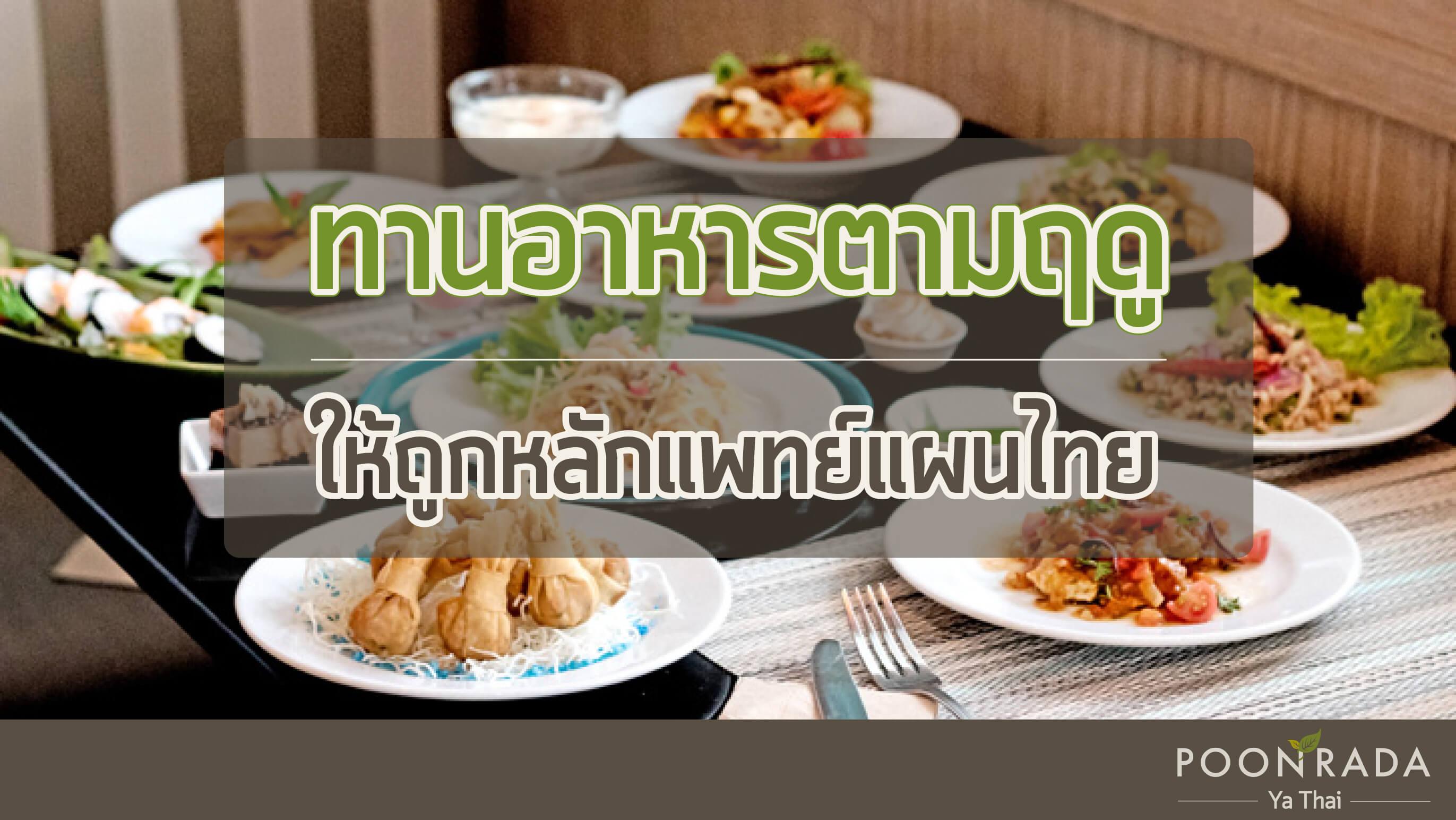 ทานอาหารตามฤดู ให้ถูกหลักแพทย์แผนไทย
