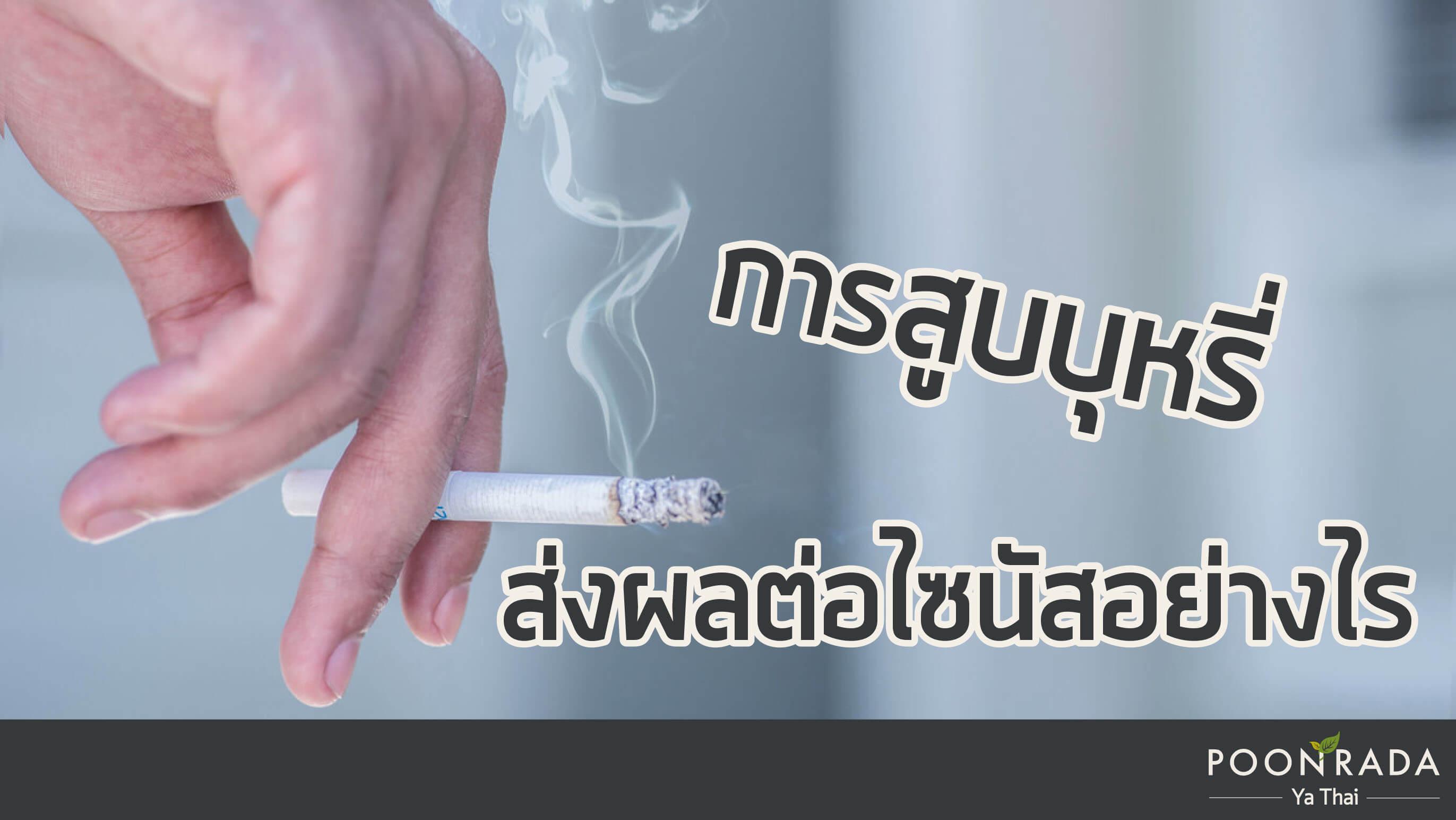 การสูบบุหรี่ส่งผลต่อไซนัสอย่างไร