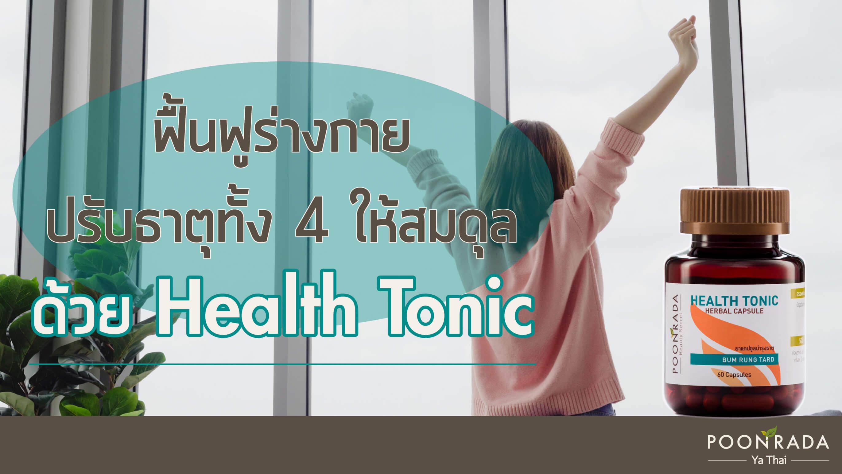 ฟื้นฟูร่างกาย ปรับธาตุทั้ง 4 ให้สมดุล ด้วย Health Tonic