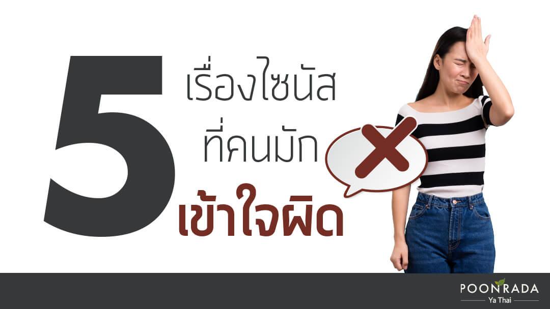 5 เรื่องไซนัส ที่คนมักเข้าใจผิด