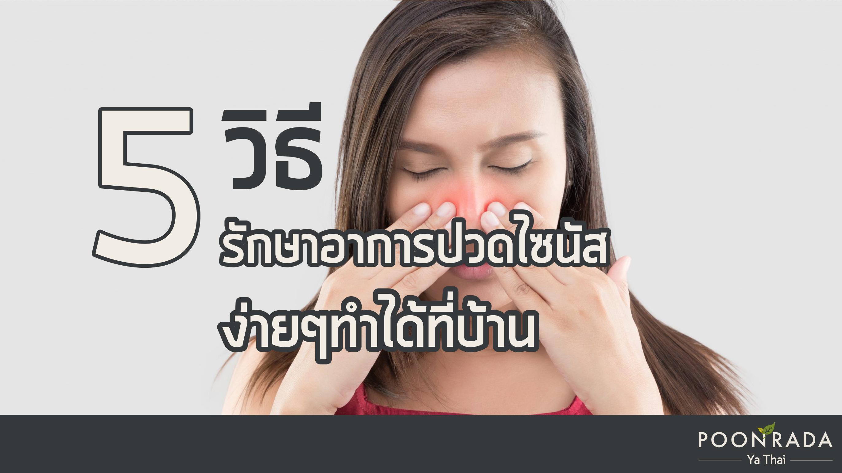 5 วิธีรักษาอาการปวดไซนัสง่ายๆทำได้ที่บ้าน