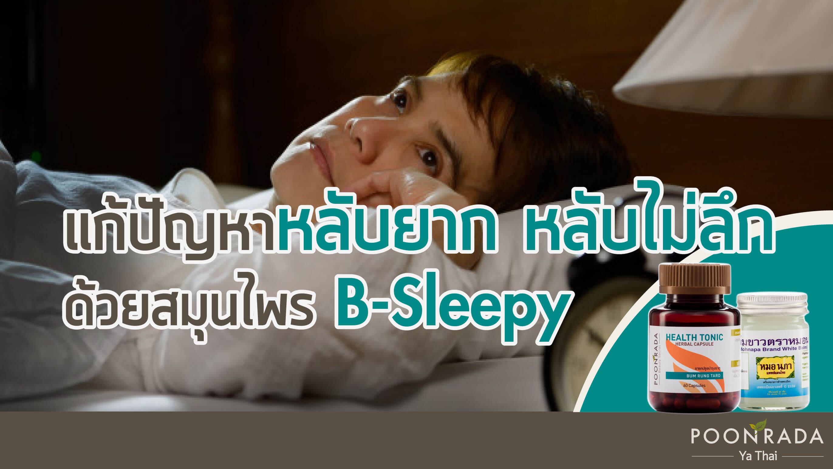 แก้ปัญหาหลับยาก หลับไม่ลึก ด้วยสมุนไพร B-Sleepy
