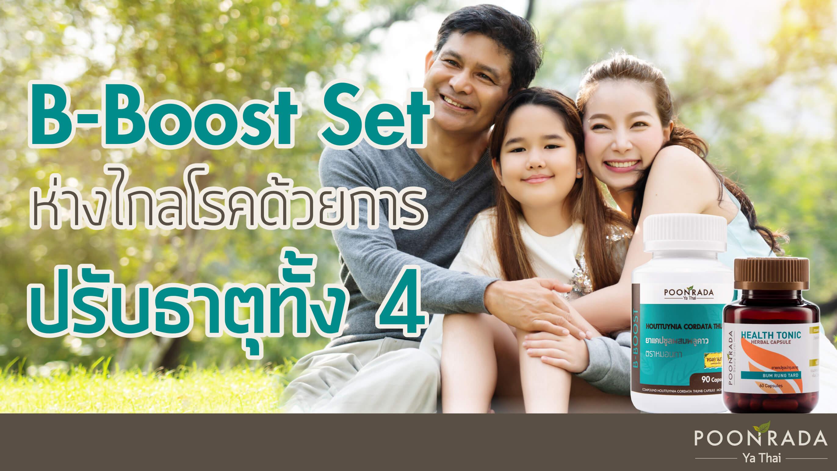 B-boost Set ห่างไกลโรคด้วยการปรับธาตุทั้ง 4