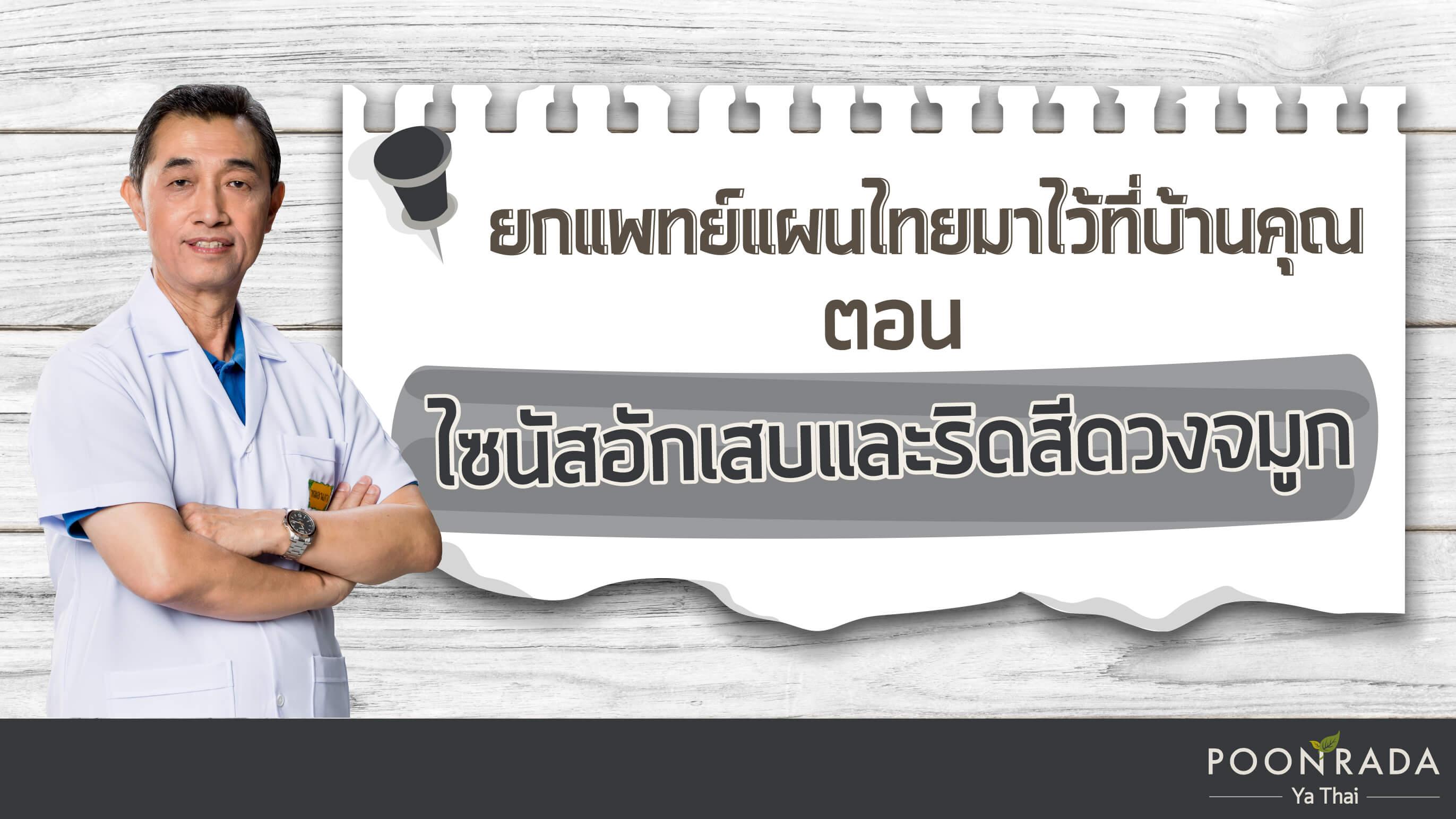 ยกแพทย์แผนไทยมาไว้ที่บ้านคุณ ตอน ริดสีดวงจมูกและไซนัสอักเสบ