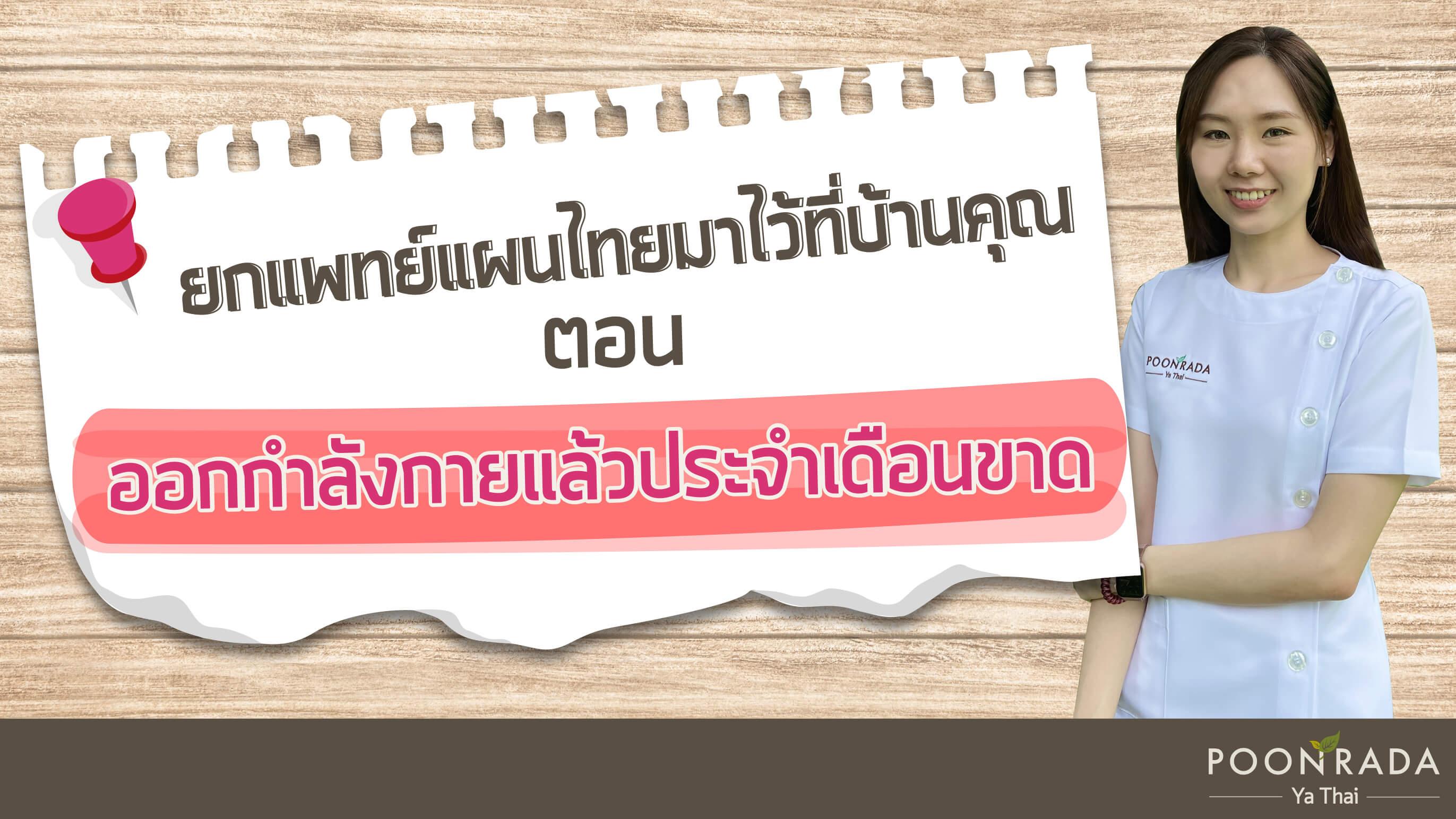 ยกแพทย์แผนไทยมาไว้ที่บ้านคุณ ตอน ออกกำลังกายแล้วประจำเดือนขาด