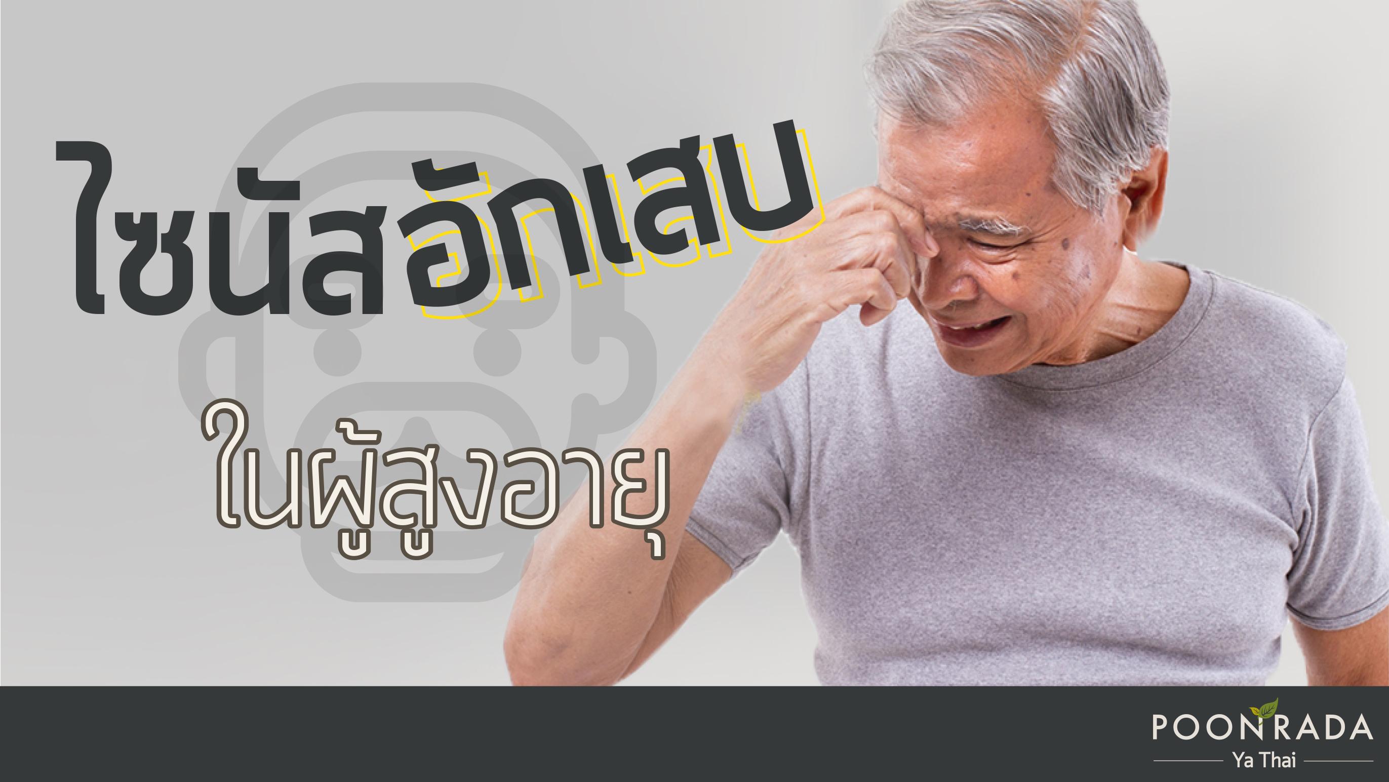 ไซนัสอักเสบในผู้สูงอายุ