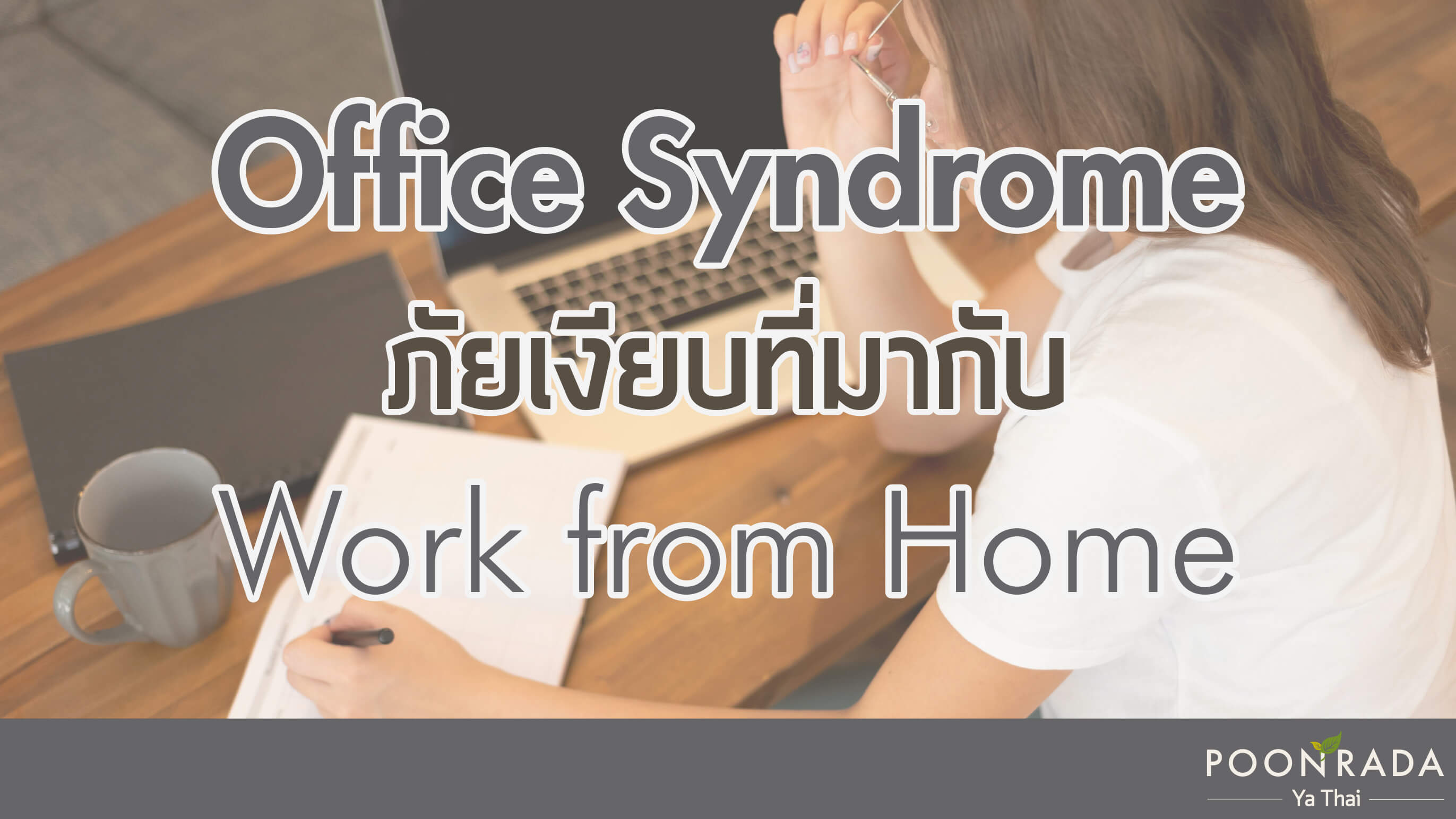 Office Syndrome ภัยเงียบที่มากับ Work From Home